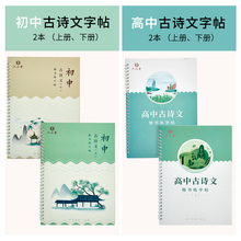Junior high school students, senior high school students, ancient poetry, calligraphy, water body, Chinese regular script, 2019 middle school students, pen groove writing, calligraphy practice, hard pen calligraphy, regular script, ancient poetry, calligraphy practice, magic weapon, 21 days