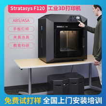 STRATASYS industrial 3D printer F120 high precision FDM plastic ABS / ASA 3D printer education and scientific research hand board processing proofing