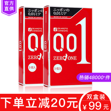 Okamoto Okamoto 001 ultra thin condom imported from Japan