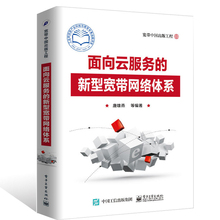 A new broadband network system for cloud service development and construction guide of mobile Unicom wireless network technology