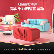 Red limited time special pre-sale tmall fairy square sugar intelligent speaker AI voice assistant Bluetooth audio