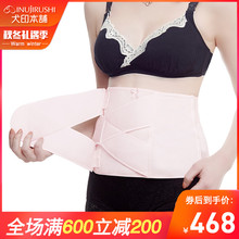 Japanese Dog printed abdominal band delivered by caesarean section