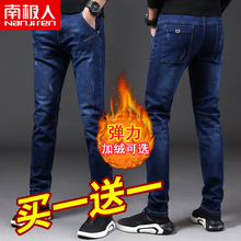 Antarctic autumn and winter's tattered jeans men's fashion brand loose straight fit small leg long pants Korean Trend