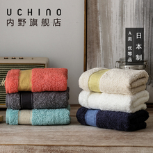 Uchino infield, imported from Japan, plain damask, pure cotton washcloth, bath towel, facial towel, square towel, adult towel