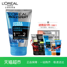 L'Oreal men's facial cleanser can moisturize double effect facial cleanser, clean pores, non whitening, moisturizing and blackhead removing