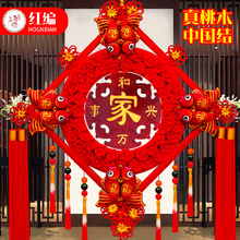 Red plaited Chinese knot and pendant living room large-scale decoration small and medium-sized wall office porch living room home decoration