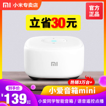 Xiaoomi / Xiaomi Xiaoai speaker Mini AI smart speaker Mini AI audio voice remote control