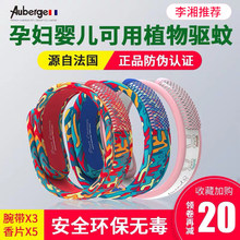 Auberge mosquito repellent bracelet for adults, mothers and children, pregnant women and babies