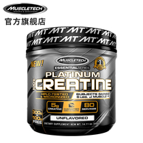 MuscleTech muscle technology platinum pure creatine powder 400g muscle explosive endurance fitness protein powder