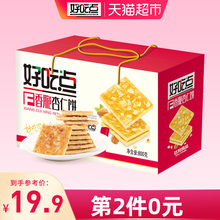 Yummy, crispy almond biscuits, 800g breakfast biscuits, leisure snacks, afternoon tea, snacks
