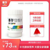 Buy 3 and get 1centrum / Shancun r Jiawei tablet 1.33g/tablet * 60 adult multivitamins