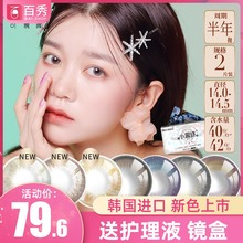 South Korea Neo Meitong small black ring half a year throwing 2 pieces of size diameter contact lenses net red imported natural