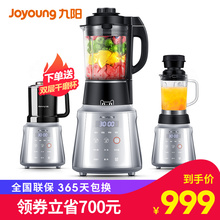 Jiuyang y926 vacuum wall breaking cooking machine heating household full-automatic multi-function stewing soymilk juice auxiliary food machine