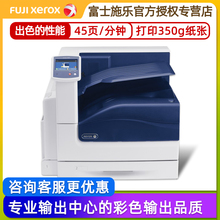Fuji Xerox phaser 7800 A3 color laser printer is suitable for Design Institute of graphic advertising shop