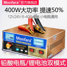 Pure copper Automobile motorcycle battery charger 12v24v high power full stop intelligent universal type