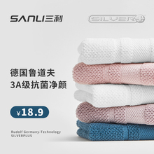 Sanli Rudolph antibacterial towel Cotton face wash adult couple household large towel absorbent facial towel 2 Pack
