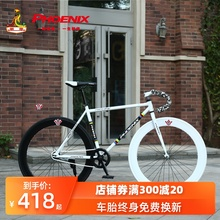Phoenix adult dead flying bicycle 26 inch male and female students cycling road racing car reverse brake air filled sports car