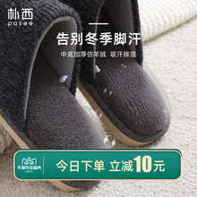 Pu Xi men's cotton slippers home in autumn and winter indoor thick bottom non slip Plush warm home cotton slippers man