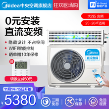 Midea / Midea grd51t2w / bp2n1-tr intelligent home central air conditioning large 2-HP air duct fan