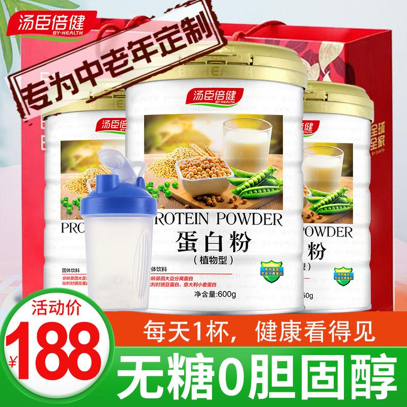 1200g tangshibeijian multi plant protein powder soybean protein isolate powder 600g genuine
