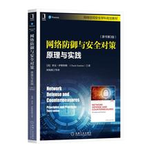 Network defense and security countermeasures: Theory and Practice (the third edition of the original book) [US] chuck easttom, Liu Haiyan, et al. Translation of network communication (New) professional technology
