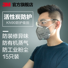 3M mask, activated carbon mask, odor proof, haze proof, PM2.5 industrial dust, 15 for men and women