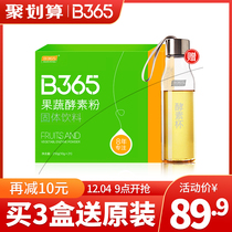 Official b365 fruit and vegetable enzyme genuine compound non Japanese fruit Xiaosu powder b365 enzyme