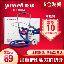 Fish jump multi-function stethoscope for medical home use professional pregnant women listening to fetal heart pressure doctor special for children
