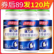 After the coupons, 89 hair, 120 pieces of Tangshen Beijian Jianli dor, 1.02g/piece * 100 pieces of chondroitin calcium