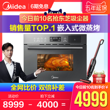 Midea / Midea R3 embedded micro steaming oven integrated electromechanical steaming oven electric oven microwave oven household baking