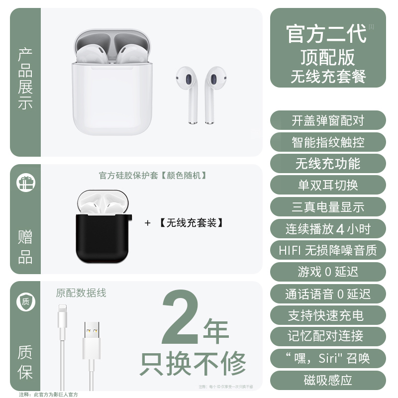 the new 2019 is suitable for airpods2 generation wireless  bin wireless bluetooth headset  11 apple's second generation single ear airplus2  box with a capacity of 1536u