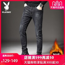 Playboy spring and autumn jeans jeans for men