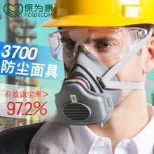 Baoweikang dust mask, respirator valve, ventilating, dustproof, dustproof, grindable, cleanable and easy to breathe mask