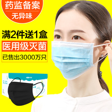 Disposable medical sterile three-layer surgical care of masks