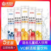 Kangenbei vitamin C effervescent tablet solid drink children's multi fruit flavor vitamin juice VC men and women