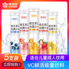 Kangenbei vitamin C effervescent tablet solid drink children's multi fruit flavor vitamin juice VC men and women