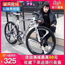 Shanpu 27 speed bend road car 24 / 26 inch speed change dead flying bicycle male and female students cycling road racing