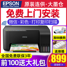 Epson l4158 color inkjet home office printer wireless WiFi mobile phone all in one copy scanning