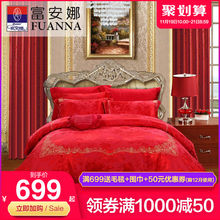 Fuanna home textile bed products wedding set four piece Wedding Set Red Embroidery double 1.8m bed sheet quilt cover Pillowcase