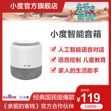 Small intelligent speaker artificial voice voice voice control audio Baidu speaker WiFi Bluetooth speaker home portable speaker