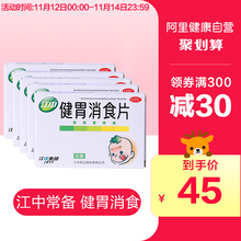 Jiangzhong brand Jianwei Xiaoshi tablets in 5 boxes 36 children's dyspepsia and children's selective anorexia
