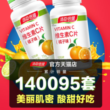 240 pieces of Tomson Bijian vitamin C tablets for adults