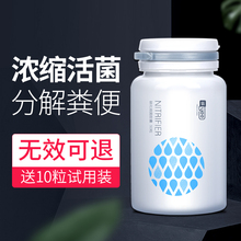 Nitrifying bacteria fish tank aquarium nitrifying bacteria dry powder fish tank water purification digestion bacteria nitrifying bacteria