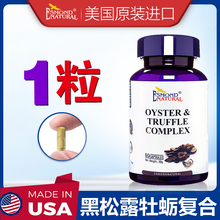 Oyster Lycium extract, black truffle, long-lasting Rhizoma polygonatum, oyster raspberry and male health products of oyster slices