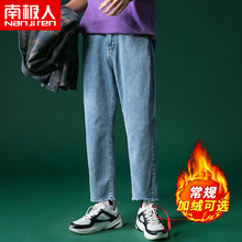 South Pole autumn fashion brand hole nine point jeans men's loose straight tube and wide leg daddy pants long pants