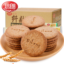 Silang fiber bran digestive biscuit without added sugar coarse grain whole wheat breakfast substitute biscuit miscellaneous grain 2500g whole box wholesale
