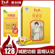 Spring diet Bishengyuan changshengyuan tea 2.5g/bag * 15 bags / Box * 4 boxes flagship store official website