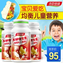 108 yuan flagship store Tangshen Bijian r multi vitamin chewable tablet (children's type) 1000mg / tablet * 60 Tablets