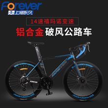 Permanent 700C road racing dead flying mountain bike man wind breaking bicycle variable speed bend muscle student adult