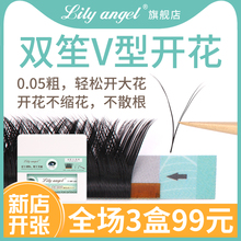 Grafted eyelashes bloom automatically in one second 0.05v type eyelashes big V double Sheng flowers are softer than minks